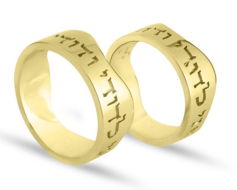 Argollas de Matrimonio Ani le dodi li conexion